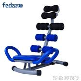 飛爾頓ad機仰臥起坐健身器材家用懶人運動機腹部健腹 MKS 全館免運