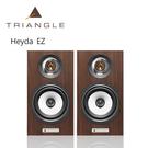 【竹北音響勝豐群】Triangle Esprit Heyda  EZ 書架型喇叭(可壁掛)  核桃木色 (PMC/FOCAL/Sonus faber)