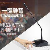 會議話筒有線鵝頸式廣播麥克風臺式直播電腦主席臺專業電容咪YY錄音語音 水晶鞋坊