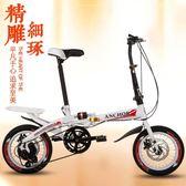 折疊自行車 折疊自行車成人14寸16寸變速碟剎男女式兒童減震輕迷你車 潮先生 DF