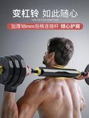 啞鈴男士健身家用器材組合套裝可調節重量拆卸練臂肌一對亞鈴杠鈴健身家 時尚教主