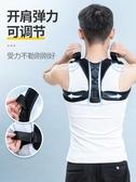 矯正帶 揹背佳隱形成年男女專用兒童肩背部防駝背糾正姿帶神器 莎瓦迪卡