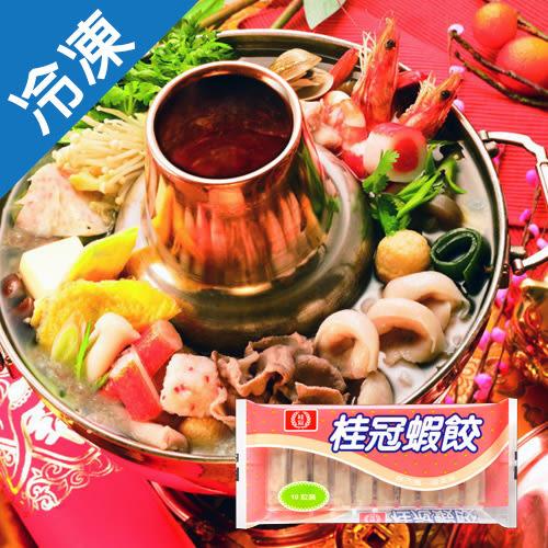 桂冠蝦餃100g【愛買冷凍】