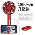 usb風扇賽億USB手持風扇FSC-20小型可充電學生便攜桌面小風扇 嬡孕哺
