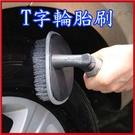 (特價出清)洗車工具 T字輪胎刷【AE10080】i-style居家生活
