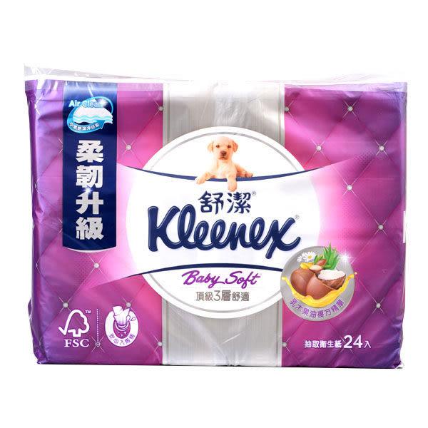 【舒潔】頂級3層舒適抽取式衛生紙 100抽*24包