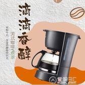 220V咖啡機家用小型全自動迷你美式滴漏咖啡壺煮茶泡茶熱水多功能WD 電購3C