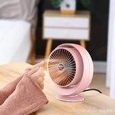 迷你暖風機 家用小太陽桌面取暖器熱風機速熱 小型 新品全館85折
