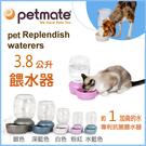 [寵樂子]《美國Petmate》Replendish餵水器3.8公升