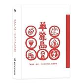 華麗島臺灣(西川滿系列展展覽專輯)