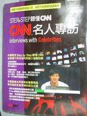 【書寶二手書T1/語言學習_XFA】Step by Step聽懂CNN-CNN名人專訪_Live ABC_附光碟