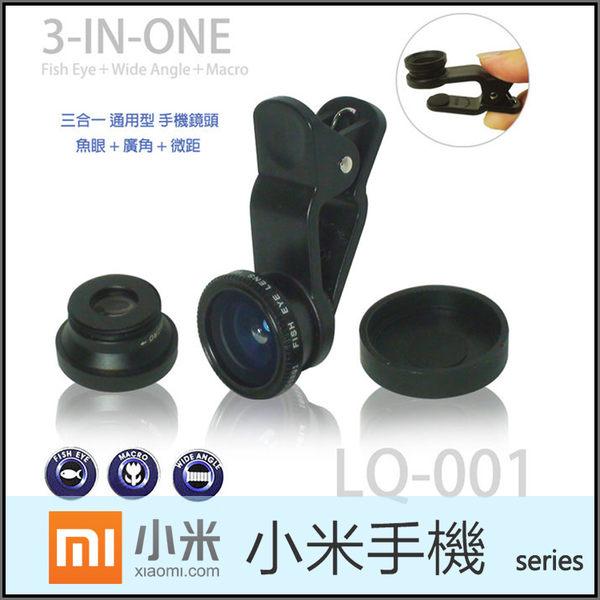 ★魚眼+廣角+微距Lieqi LQ-001通用手機鏡頭/自拍/小米 Xiaomi 小米2S MI2S/小米3 MI3/小米4 MI4