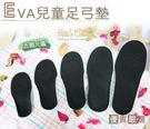 ○糊塗鞋匠○ 優質鞋材 H21  EVA...