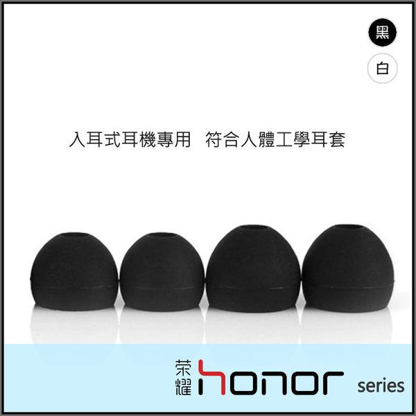 ▼入耳式 矽膠耳塞套 (M號)+(S號)/可替換/內耳式/華為 HUAWEI 榮耀3X honor 3X/榮耀3C/榮耀4X/榮耀6