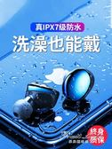 無線藍芽耳機隱形雙耳5.0超小迷你運動微型入耳式【果果新品】
