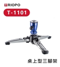 【EC數位】TRIOPO 捷寶 T-1101 桌上型三腳架 單腳架支撐底架 單腳底座 金屬單腳架 支撐架
