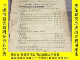 二手書博民逛書店解放軍文藝(總第183期)罕見1966年第11期Y242730