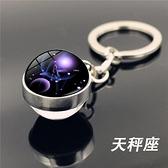 星空十二星座鑰匙扣掛件男女鑰匙鏈書包掛飾水晶掛件【聚寶屋】