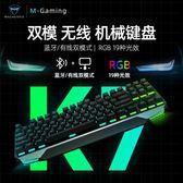 無線鍵盤 機械師K7機械鍵盤87鍵青軸有線無線雙模電腦筆記本臺式藍牙平板【快速出貨】