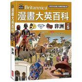 漫畫大英百科【地理5】非洲