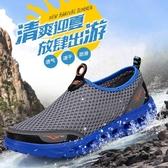 夏季新款減震速幹溯溪鞋男女鞋情侶輕便透氣跑步鞋戶外休閒徒步鞋 樂活生活館