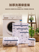 【洗衣袋】2235款 加厚洗衣網袋 細網洗衣袋 內衣護洗袋 拉鍊洗衣袋