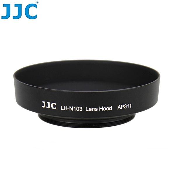 我愛買#JJC副廠Nikon遮光罩HN-N103遮光罩HN-N103遮陽罩Nikon1 10mm f2.8遮罩1:2.8太陽罩HNN103