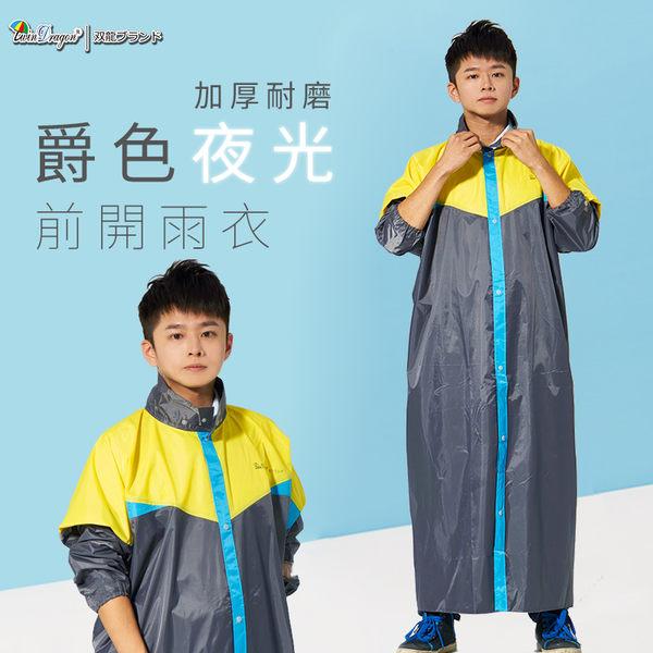 [中壢安信] 雙龍牌 爵色前開雨衣 鋼鐵灰 連身式 雨衣 EL4203