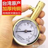 高精度汽車胎壓表純銅胎壓計金屬機械式輪胎氣壓表數顯胎壓監測器 皇者榮耀