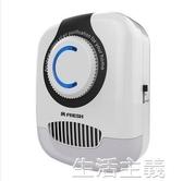 除臭器 自動循環負離子空氣凈化器衛生間廁所除臭器 生活主義