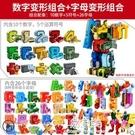 玩具兒童數字變形機器人玩具積木拼裝智力益...