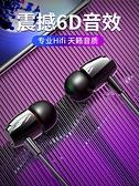 有線耳機雅酷美入耳式耳機手機電腦重低音炮有線控帶麥韓版可愛耳塞式 非凡小鋪 新品