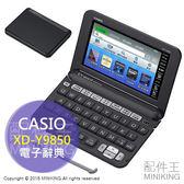 【配件王】日本代購 卡西歐 CASIO XD-Y9850 電子辭典 理科系 物理化學 數學 專有名詞 托福 多益