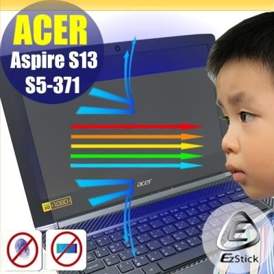 【Ezstick抗藍光】ACER S3 S5-371 系列 防藍光護眼螢幕貼 靜電吸附 (可選鏡面或霧面)