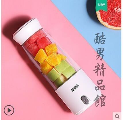 安家樂榨汁機家用水果小型榨汁杯電動便攜式迷你學生充電炸果汁機 酷男精品館