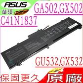 ASUS GA502,GX502,GU532,GX532 (原廠)-華碩 C41N1837,GA502IU,GA502IA,GA502DU,GU532GV,GX502LW,GX502LX,GX502GW