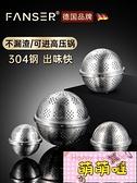 調味罐德國304不銹鋼調味盒煲湯味寶調料球包茶葉過濾 鹵料球燉肉佐料包 【萌萌噠】