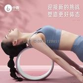 瑜伽輪開背瘦背后彎神器普拉提圈用品瑜珈環瘦腿部開肩器材【左岸男裝】