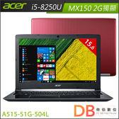 acer A515-51G-504L 15.6吋 i5-8250U 2G獨顯 FHD 紅色筆電(6期0利率)-送TESCOM mini負離子吹風機