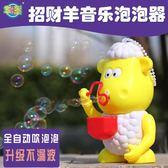 2019招財羊電動吹泡機兒童全自動泡泡玩具棒濃縮液補充液