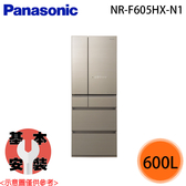 【Panasonic國際】600L 六門變頻冰箱 NR-F605HX-N1 免運費