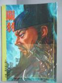 【書寶二手書T2/一般小說_IRQ】三國人物攻略(卷七)-關羽_雨虹