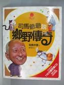 【書寶二手書T7/兒童文學_DLV】司馬爺爺說鄉野傳奇_司馬中原