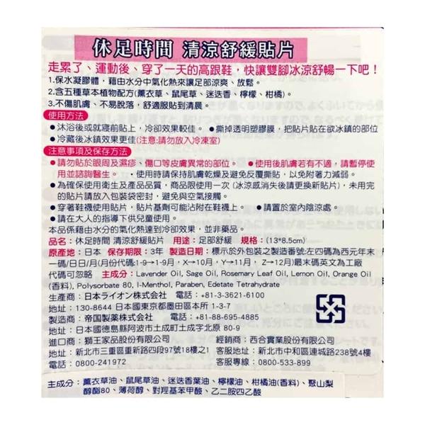 日本 休足時間 舒緩足部貼布 一般型 6入/包◆德瑞健康家◆