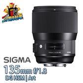 SIGMA 135mm F1.8 DG HSM ART 恆伸公司貨 135/1.8 人像鏡 定焦鏡