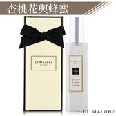 Jo Malone 杏桃花與蜂蜜香水(30ml)-國際航空版