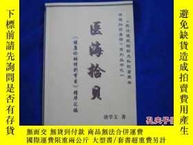 二手書博民逛書店罕見醫海拾貝(健康論壇特別節目精華彙編)153888 唐學文 科