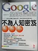 【書寶二手書T4/網路_DE3】Google 全球走透透-不為人知密笈_林佳生