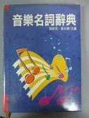 【書寶二手書T8/音樂_NGH】音樂名詞辭典_施新民