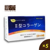 菁禾GENHAO日本二型膠原蛋白5盒